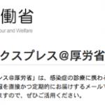 厚生労働省の無料メールマガジン「感染症エクスプレス」に登録してみた