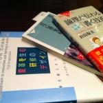 今年読んだ78冊のなかで、学習する大人にオススメのテキスト3冊