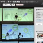 未来教育ポートフォリオ連続講座の動画配信