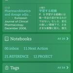 使ったファイルやタグが、トップに表示される新しいEvernote