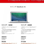 MacBook Air の買い替えどき