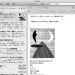 """意外と便利な【Evernote】の""""戻る&進むボタン"""""""