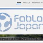 オープンな市民工房のネットワーク【Fablab Japan】