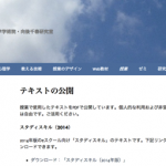 早稲田大学の研究室が公開している無料テキスト【インストラクショナルデザイン】向後千春研究室