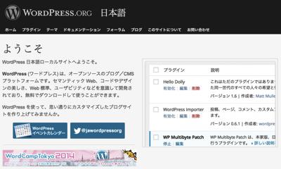 WordPress日本語ホームページ