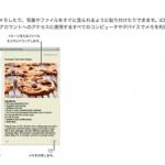 シンプルこそ使いやすさ【Mac OS X 付属のメモ帳】