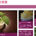 新ブログ「鈴木敏恵の言葉」