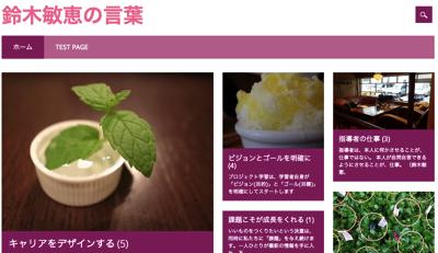鈴木敏恵の言葉ブログ画面