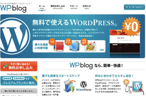 ネットオウルWP-blogプラン