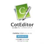 文章を書く人のための【CotEditor】Macの無料アプリ
