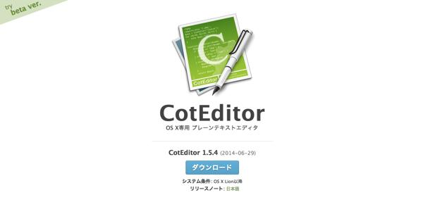 CotEditorホームページ