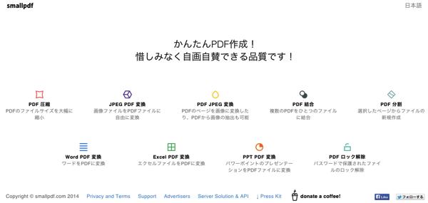 smallpdf画面