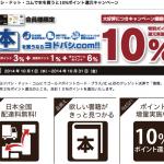 【ヨドバシ・ドット・コム】本を買うと10%ポイント還元10/31まで