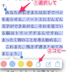 書籍の本文コピーができる【Kindle】iPhoneアプリ版