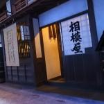 美味しい1冊【江戸前の素顔】藤井克彦