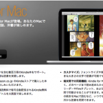 【Kindle for Mac】購入したすべての本がどこでも読める