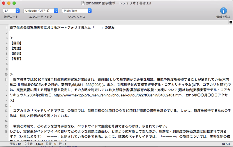 CotEditor Screen shot