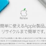 手軽で正確な査定【下取りサービス】Apple