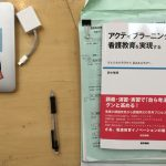 行き違いの根源に気づいていない【全国大会】8/6メモ
