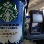 コーヒーは1日に4杯くらいまでなら死亡率は減少する?【AmJClinNutr.】