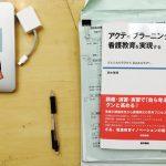 参加受付開始!【8/5(土)AI時代の教育と評価―未来教育全国大会2017】 #横浜